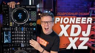 Обзор Pioneer XDJ XZ: для чего и для кого нужен этот dj контроллер?