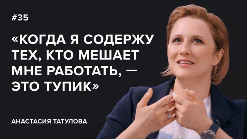 Анастасия Татулова Когда я содержу тех кто мешает мне работать это тупик Скажи Гордеевой