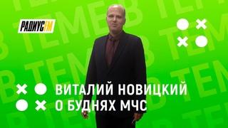 О буднях МЧС Беларуси