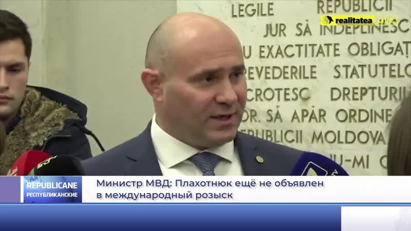 Министр МВД Плахотнюк ещё не объявлен в международный розыск