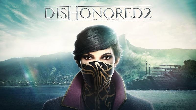 Dishonored 2► Часть 1. Нелёгкая судьба сись...Эмили
