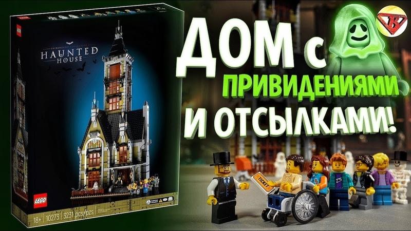 LEGO Дом с привидениями 10273 Обзор Лего к Хэллоуин 2020