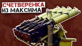 Счетверенный пулемет Максим ВОВ или зенитная установка ЗПУ М4 в действии против самолетов Люфтваффе