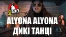 ALYONA ALYONA - ДИKI ТАНЦI ХИП ХОП ШКОЛА ТАНЦЕВ ОТРАДНОЕ ДЕТИ КРУТО ТАНЦУЮТ УРОКИ ТАНЦЕВ