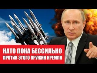 Путин: НАТО и США пока бессильны против данного оружия России