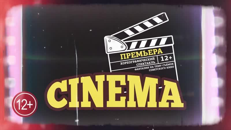 Cinema Премьера 2020
