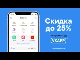 Такси, Еда, Покупки теперь ВКонтакте!