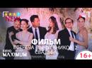 Кино Встреча выпускников 2: Свадьба (2020) Maximum