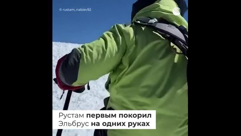 Альпинист лишившийся ног покорил Эльбрус Рустам Набиев