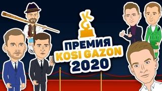 Кто был лучшим в 2020 году?  Итоги года от Коси Газон.