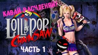 Белокурая крыша с мокрым подвалом ► 1 Прохождение Lollipop Chainsaw