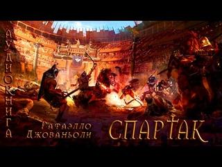 Спартак 1 часть, главы с 1 - 12. Автор Рафаэлло Джованьоли. Аудиокнига