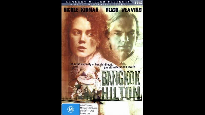 Бангкок Хилтон 3 серия