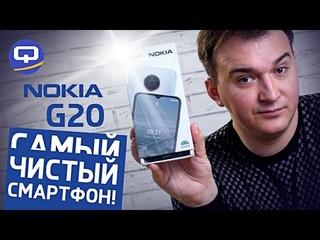 Nokia G20. Снова на коне?