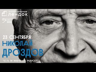 Николай Дроздов приглашает