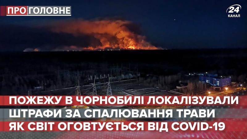 Локалізація пожежі у Чорнобилі Про головне 14 квітня 2020