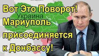 Срочно! Донбасс и Мариуполь объединились! Украина в недоумении! Весь народ выступил за объединение!