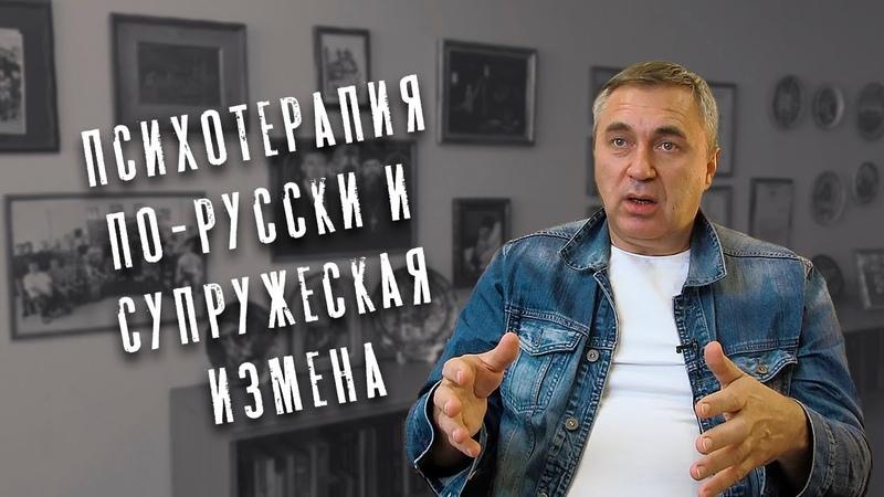 Доктор Боровских Психотерапия по русски и супружеская измена
