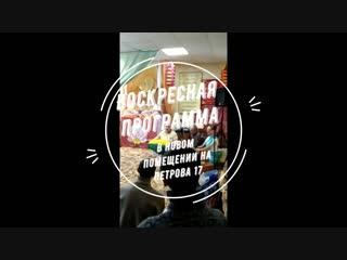 "Воскресная программа в ""ПЦСК г.Бииска"",ул. Петрова 17."