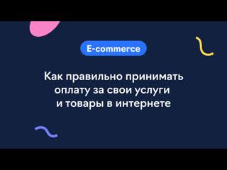 eLama: Как правильно принимать оплату за свои услуги и товары в интернете от