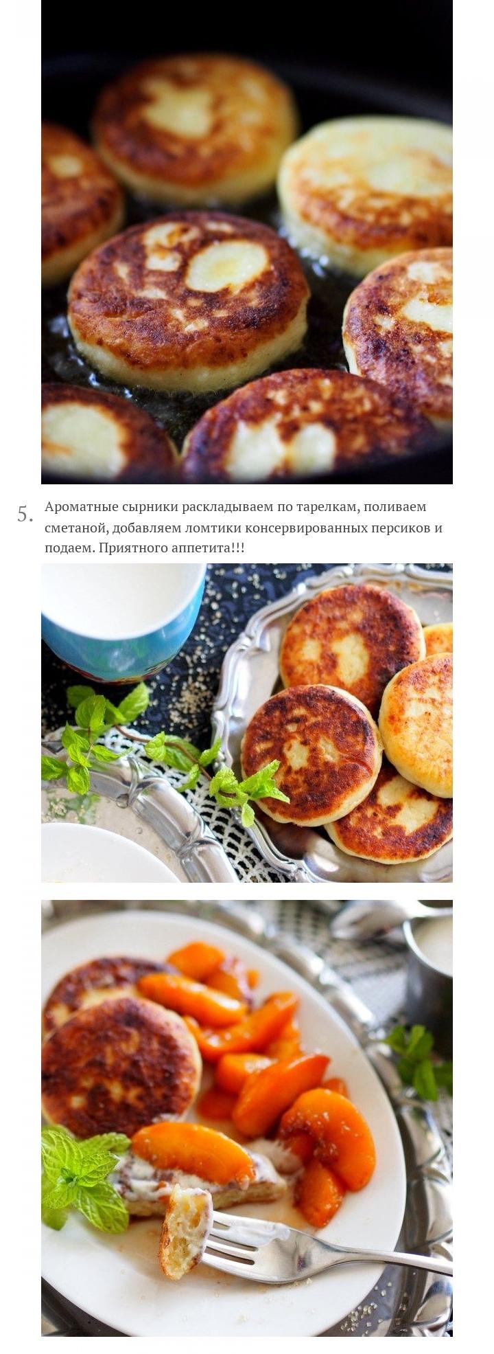 Идеальные сырники из творога, изображение №4