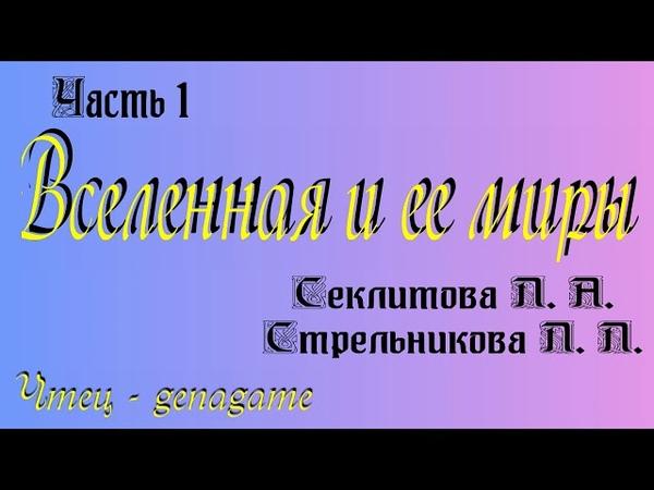 1 Вселенная и её миры Секлитова Л А и Стрельникова Л Л Аудиокнига
