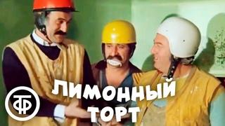 Лимонный торт. Комедийная короткометражка. Грузия-фильм (1977)