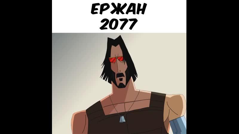 ЕржанСамурай ДжекКиберпанкКиану
