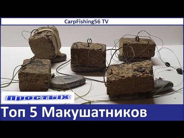 Макушатник Топ 5 самых лучших монтажа