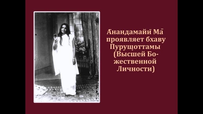 Анандамайи Ма проявляет бхаву Пурушоттамы Высшей Божественной Личности