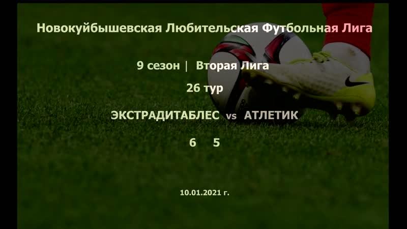 9 сезон Вторая лига 26 тур Экстрадитаблес Атлетик 10 01 2021 6 5