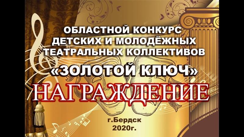 Церемония НАГРАЖДЕНИЯ победителей областного конкурса ЗОЛОТОЙ КЛЮЧ 2020