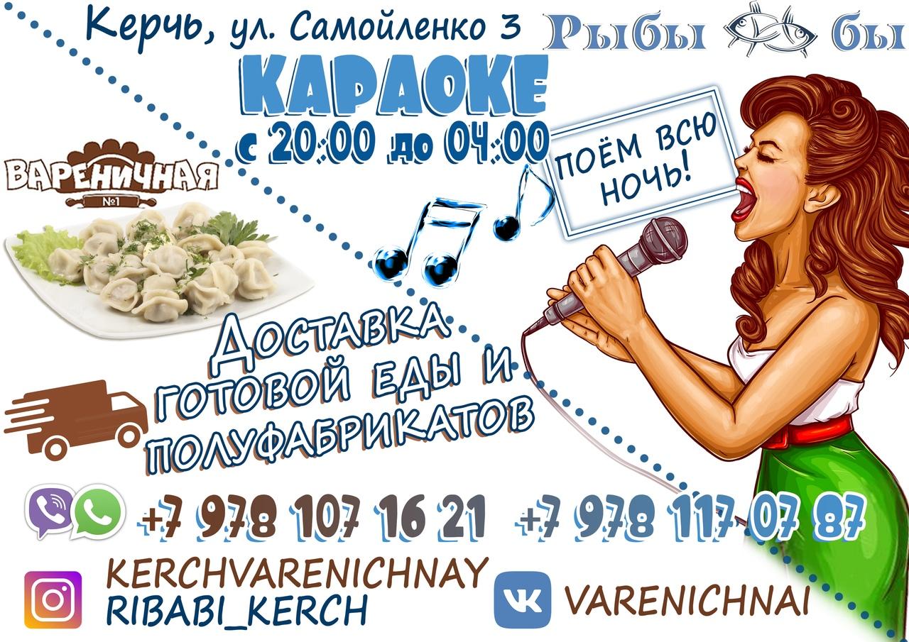 Керчь Вареничная