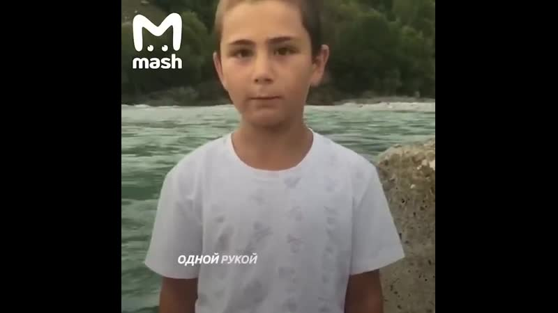 Герои среди нас В Карачаево Черкесии 10 летний мальчик спас тонущего первоклассника Батыр Гаджаев только в третьем классе а