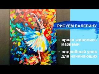 КАК НАРИСОВАТЬ БАЛЕРИНУ • Картина в стиле Афремова • Урок рисования для начинающих • Пошагово • DIY