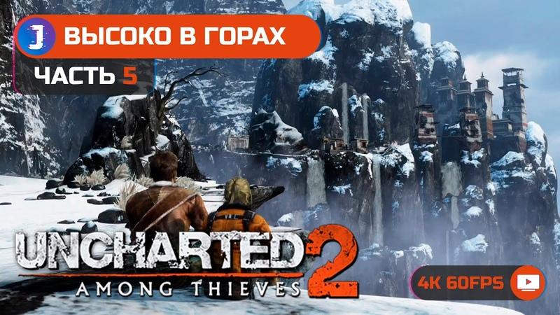 Uncharted 2 Among Thieves Среди воров ➤ Прохождение 5 ➤ Высоко в горах ✪ PS5 4K 60fps
