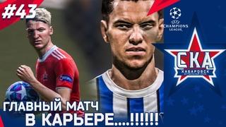 FIFA 21 КАРЬЕРА ТРЕНЕРА ЗА СКА ХАБАРОВСК #43 ГЛАВНЫЙ МАТЧ В КАРЬЕРЕ....!!!