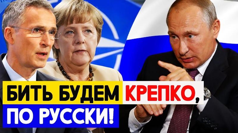 Бить будем крепко по Русски Запад отчаянно дрейфит конфлuкта с Россией