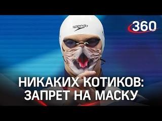 Никаких котиков? Пловцу Евгению Рылову не дали выйти за медалью в маске с котиком