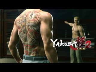 Yakuza Kiwami 2  Трейлер к релизу игры