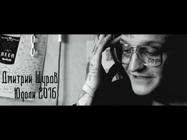 Udoli 2016 Dmitry Shurov