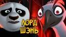 Лорд Шэнь из мультфильма Кунг Фу Панда 2 (особенности, характер, скрытые детали)