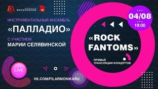 «Rock fantoms» ИА «Палладио» и Мария Селявинская