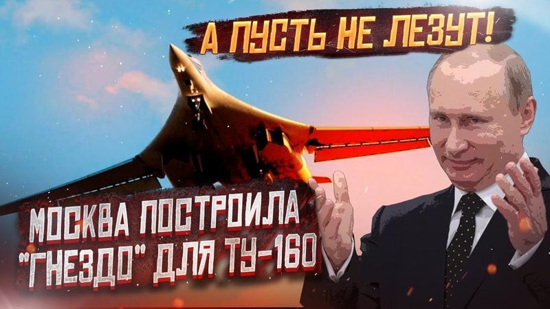 Москва построила для Ту 160 гнездо Как Путин спас Белых лебедей России