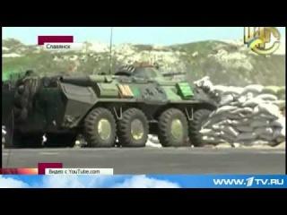 Ополченцы в Славянске сбили вертолет и самолет украинских ВВС