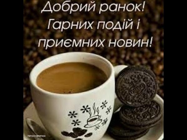 Гарне привітання з добрим ранком