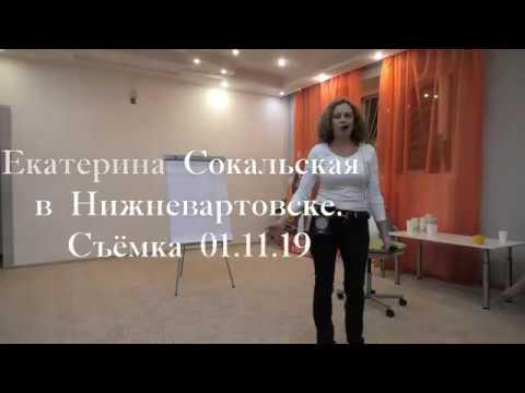 Екатерина Сокальская Нижневартовск 2019