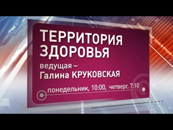 Территория здоровья Медицинская авиация эфир 26 11 2020