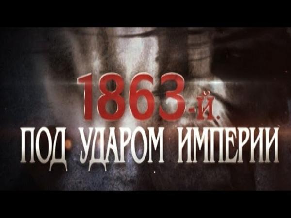 Обратный отсчёт 1863 й Под ударом империи Фильм первый