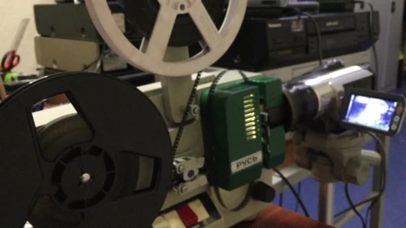 Процесс оцифровки 8 мм киноплёнок